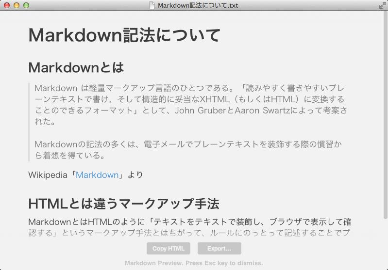 Markdown記法について展開した場合