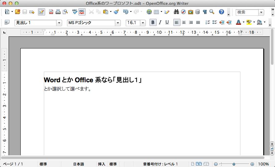 Office系のワープロソフト