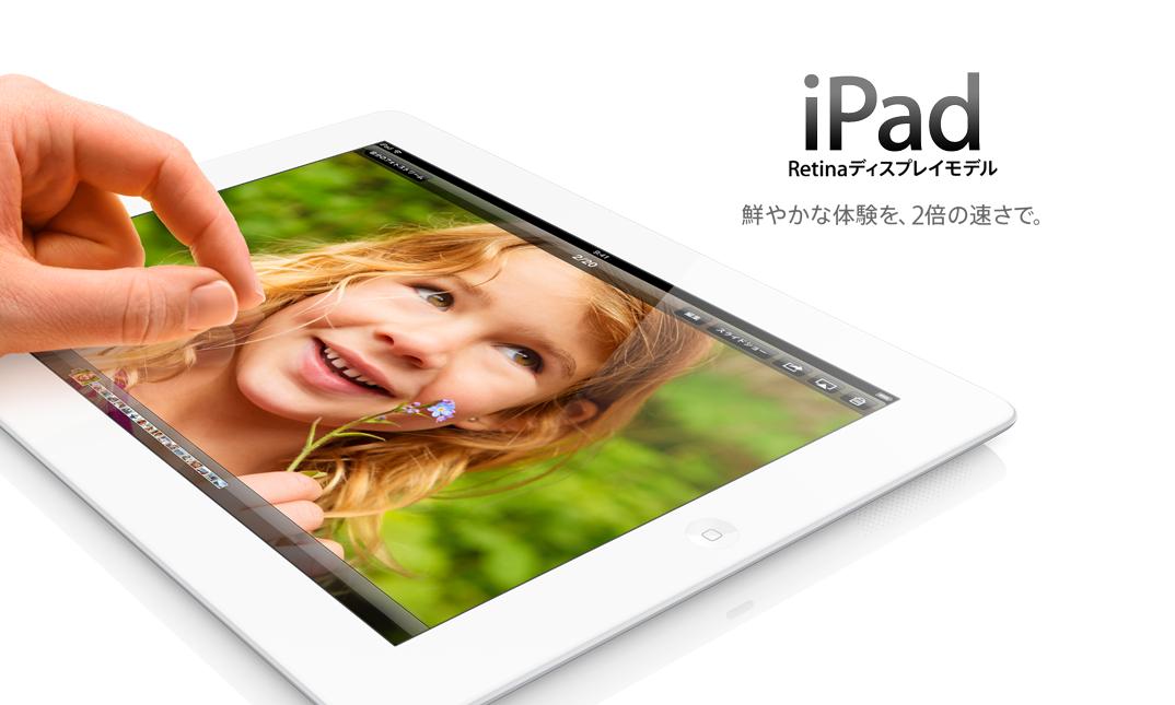 アップル  iPad  Retinaディスプレイモデル