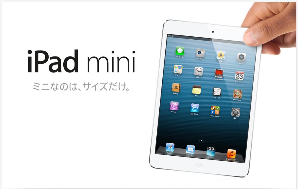 アップル iPad mini