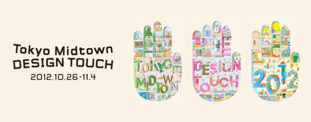 TokyoMidtownDesignTouch.png