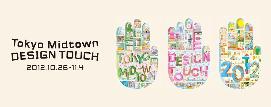 TokyoMidtownDesignTouch