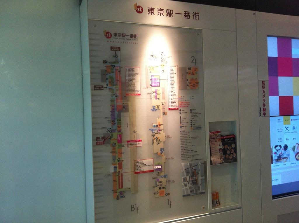 東京駅一番街の地図